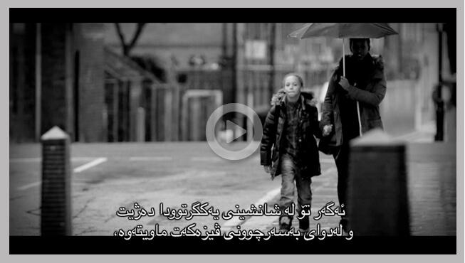 Kurdish subtitling service, translations, on-screen text localisation