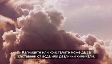 Bulgarian subtitles
