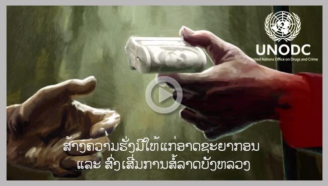Lao subtitling service