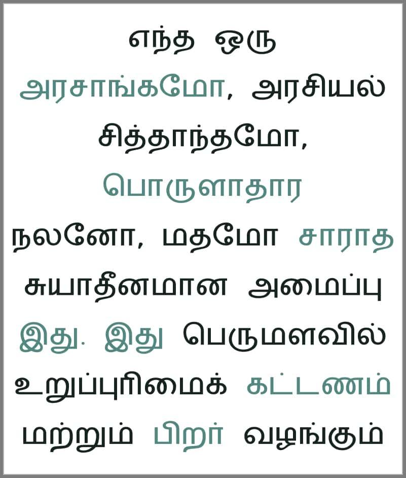 Tamil Language Corner