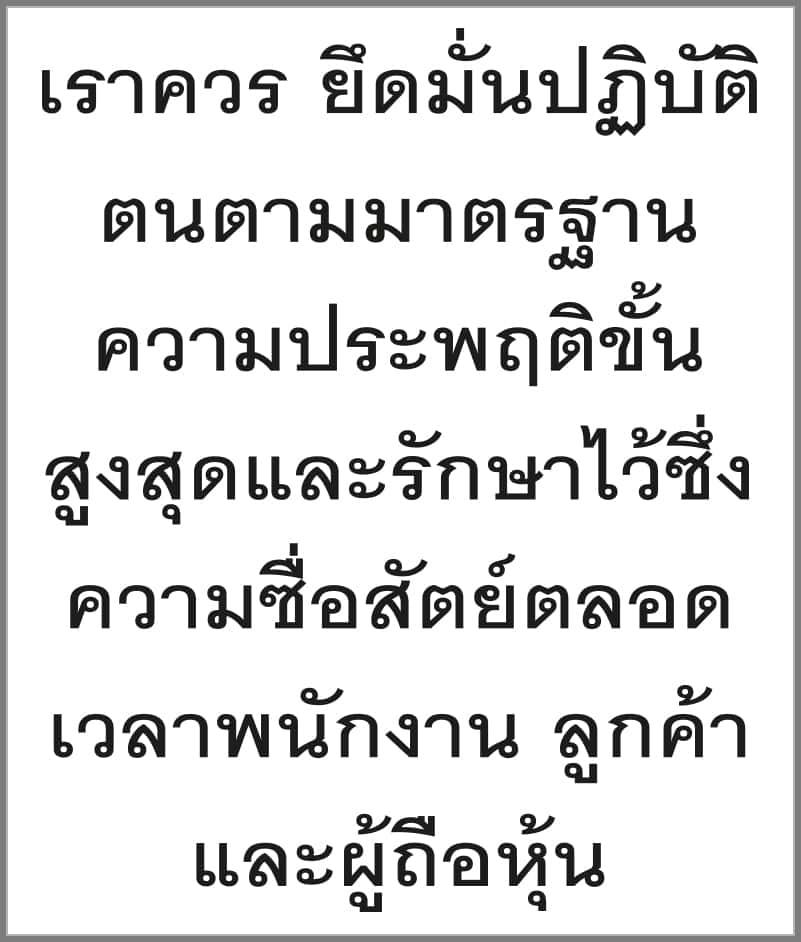 Thai Language Corner