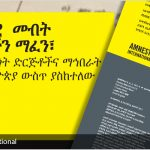 amharic_1_930x400