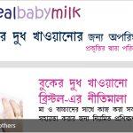 bengali_3_930x400