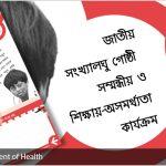 bengali_5_930x400