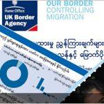 Burmese_4_930x400