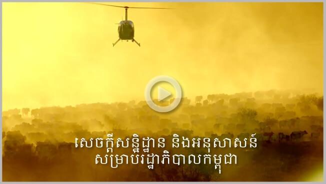 Cambodian subtitling