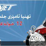 kurdish_2_930x400