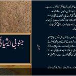 urdu-1_930x400