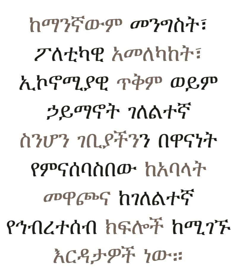 Amharic Language Corner