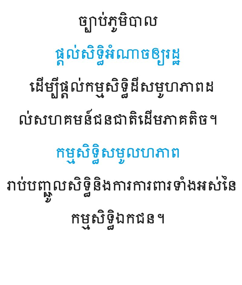 cambodian text