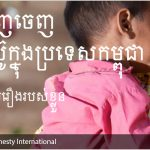 cambodian_1_930x400