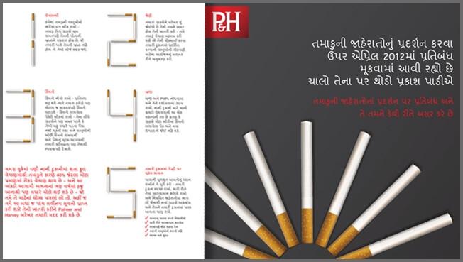 Gujarati typesetting
