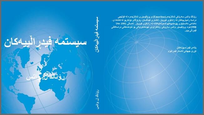 Kurdish typesetting