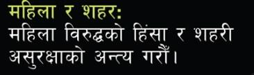 Nepali font