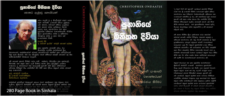 Sinhala book translation