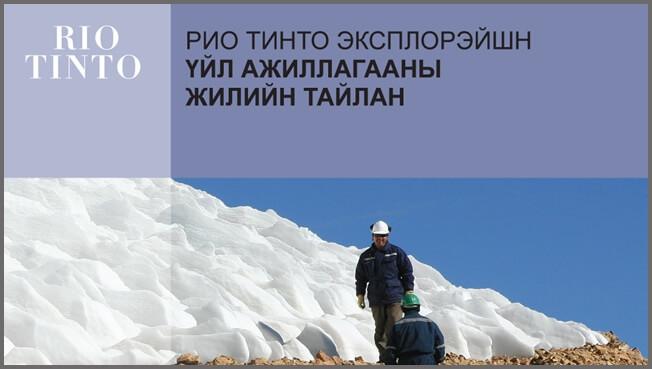 Mongolian Typesetting