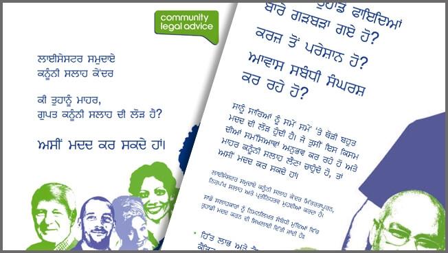 Punjabi typesetting