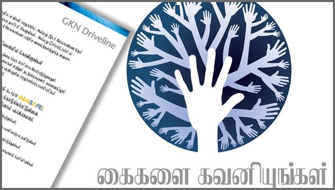 Tamil typesetting