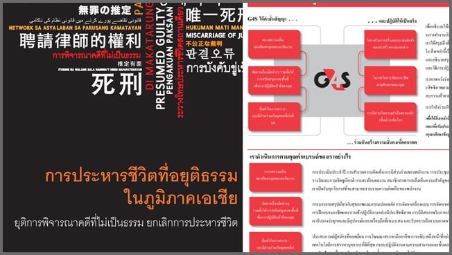 Thai Typesetting