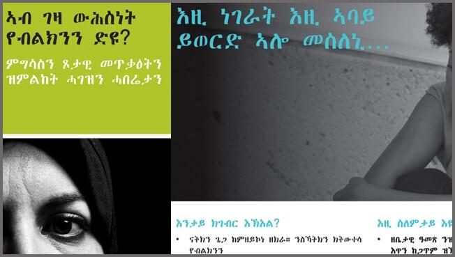 Tigrianya typesetting