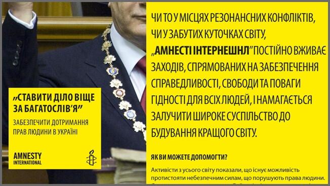 Ukrainian Typesetting