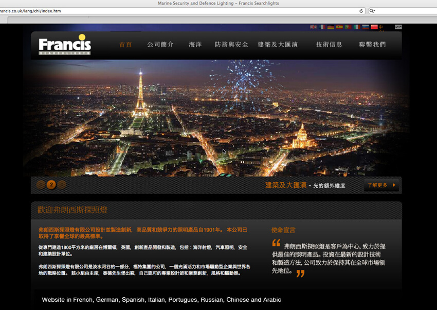 Chinese website localisation